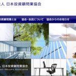 日本投資顧問業協会に苦情を言う AutoRich