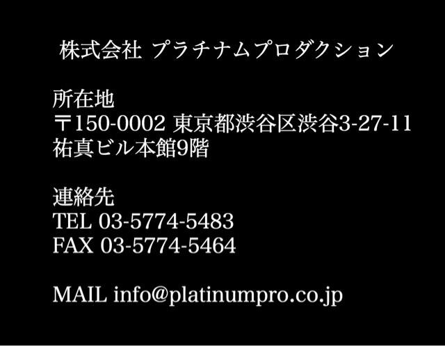 小倉優子さん ゆうこりん の事務所にクレームを入れる!