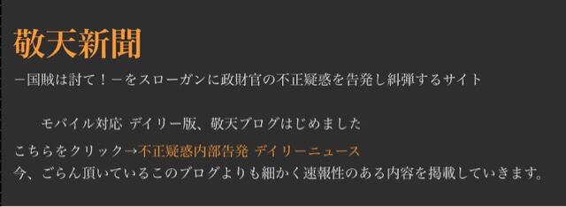 敬天新聞というメディアにこのブログを取り上げていただきました