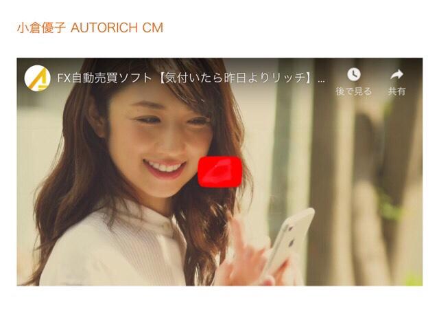 小倉優子さん出演「Auto Rich」CM
