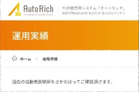 オートリッチ AutoRich の公式ページの運用実績はタイタン口座