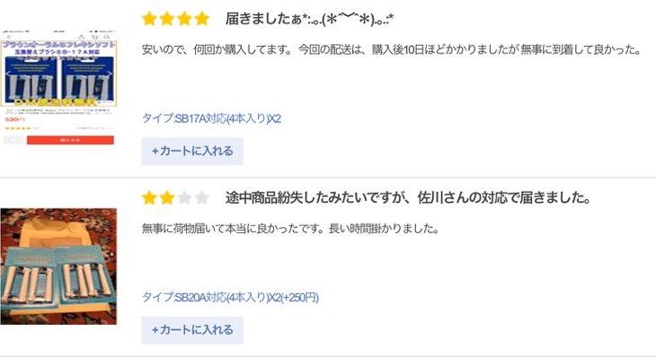 鈴木康平社長の運営する通販業者の口コミから、ずさんな販売実態がよくわかります